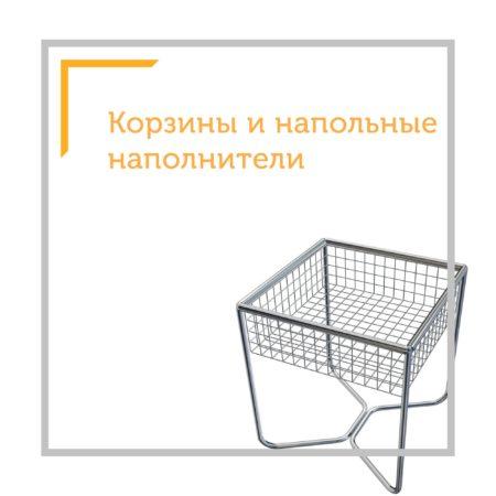 Корзины для распродаж и накопители напольные