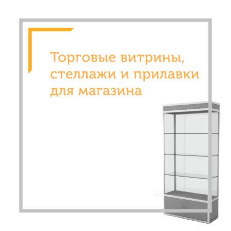 Торговые витрины, стеллажи и прилавки для магазина