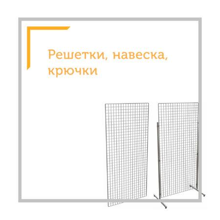 Решетки, навеска, крючки, кронштейны и корзины для решетки